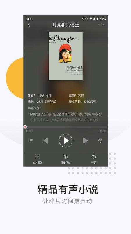 网易云阅读app图5