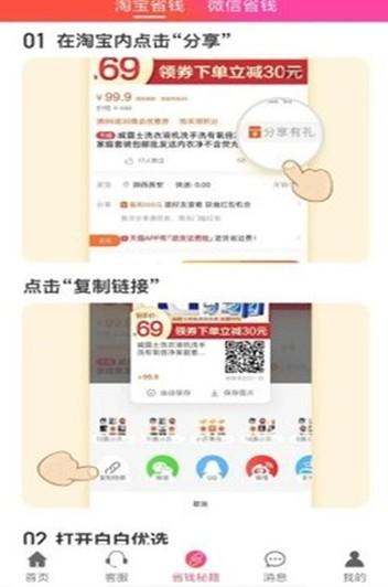 白白优选app图3