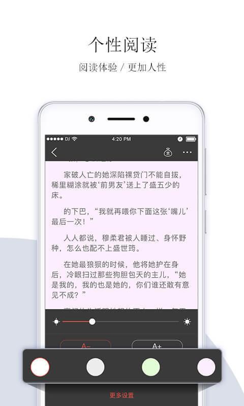 落尘文学app图4