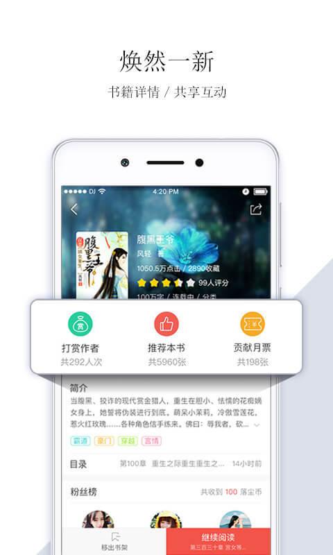 落尘文学app图5