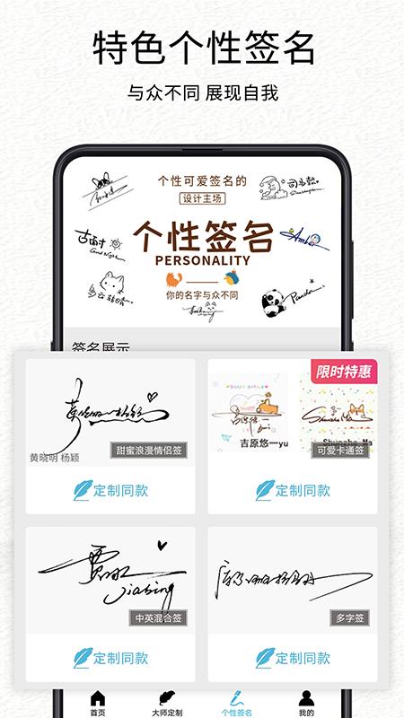 我的签名设计app图3