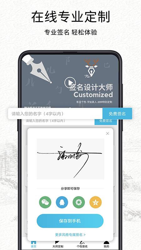 我的签名设计app图4