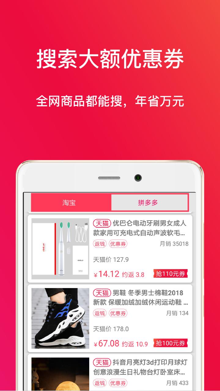 返钱宝宝app图3