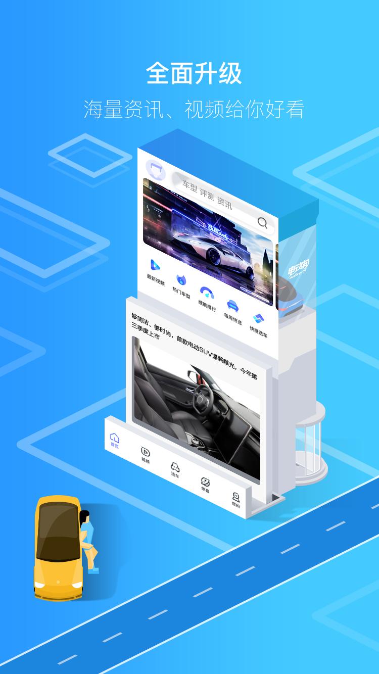 电动邦app图1