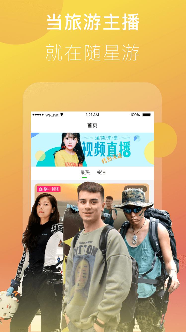 随星游app图2