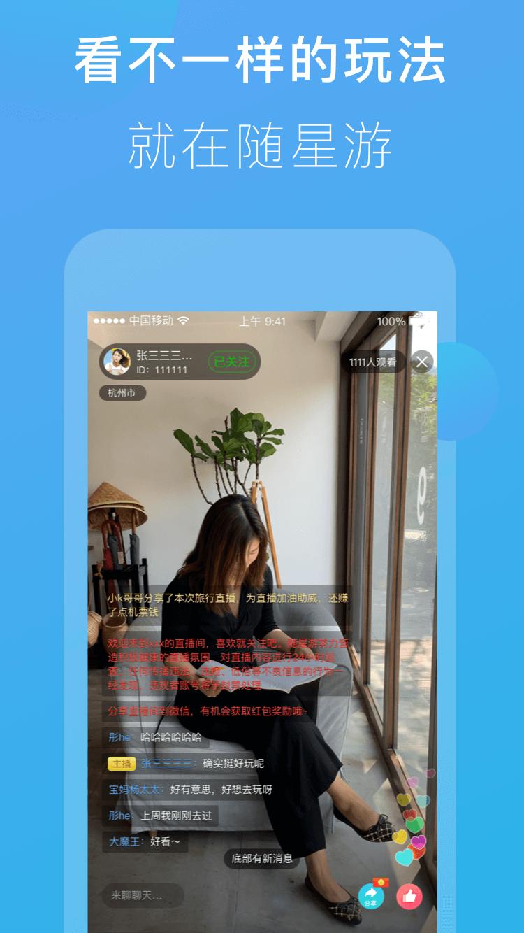 随星游app图3