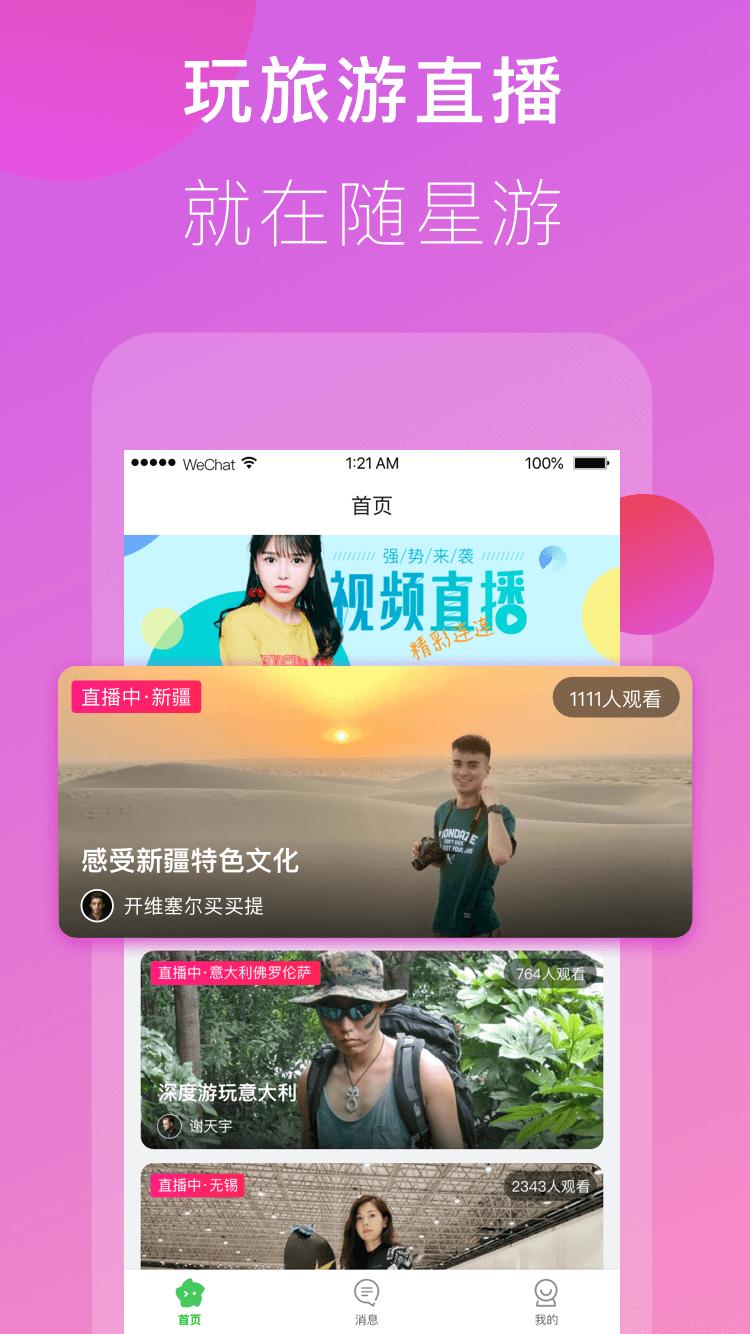 随星游app图1