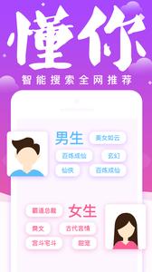 妖气阅读app图4
