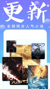 妖气阅读app图5