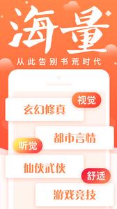 妖气阅读app图2