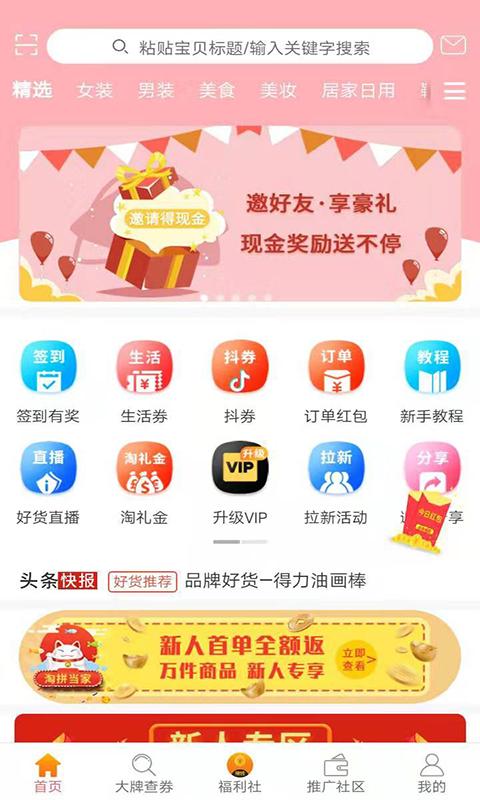 MOOC内部优惠券app图4