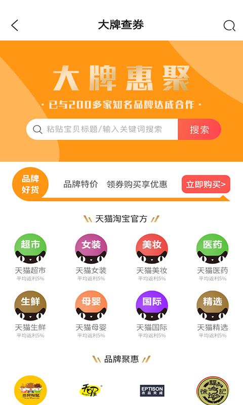 MOOC内部优惠券app图1