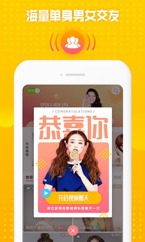 果味交友app图3
