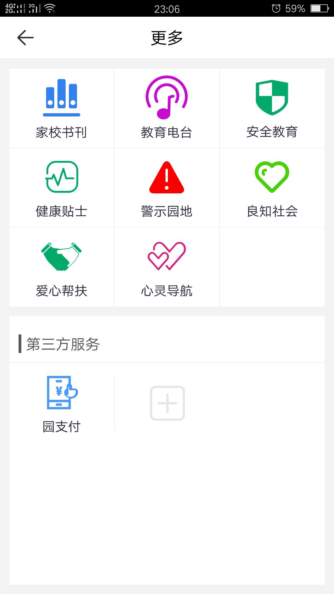 家长学校app图2