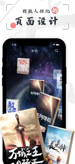 苍岚读书app图1