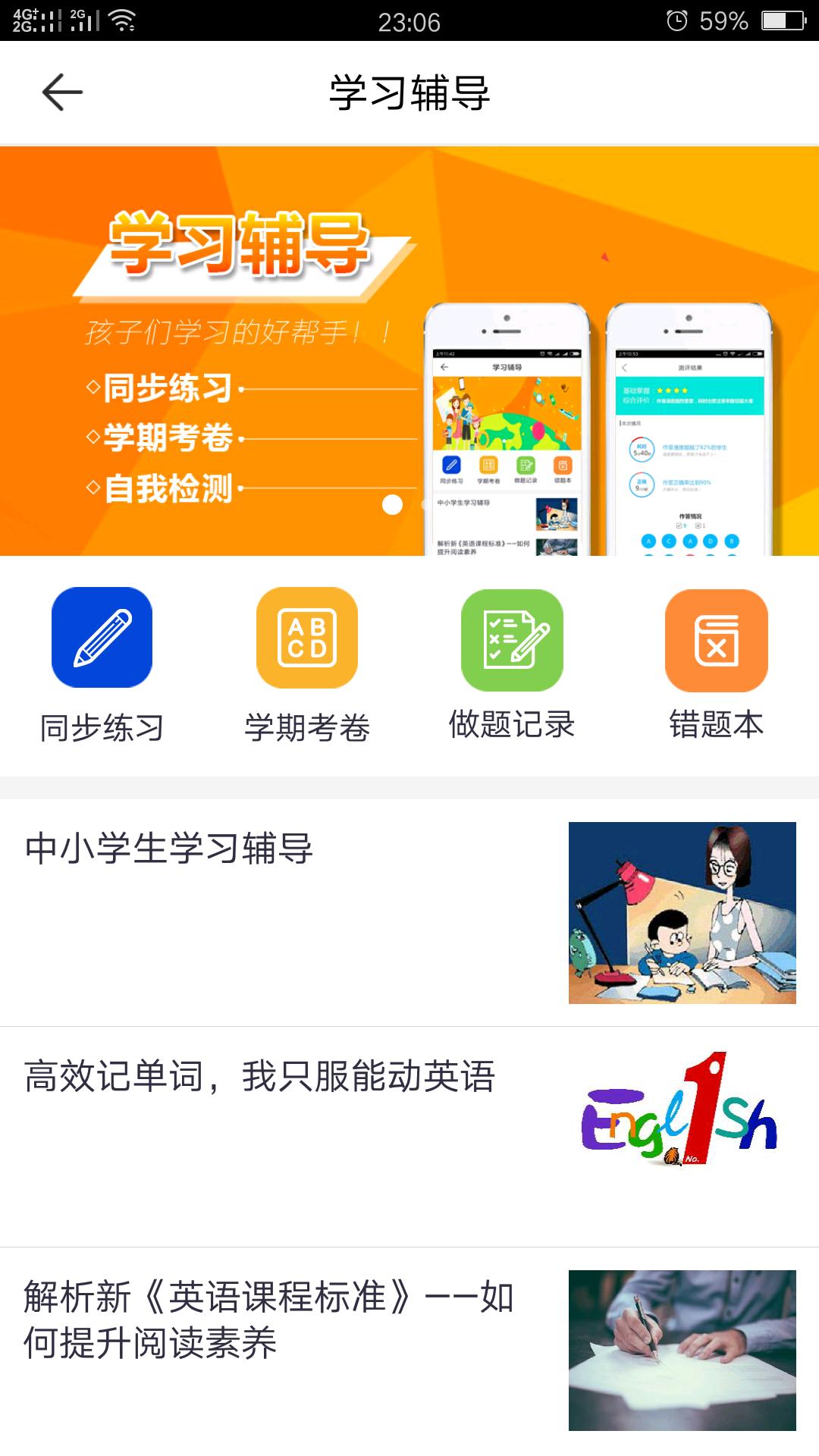 家长学校app图3