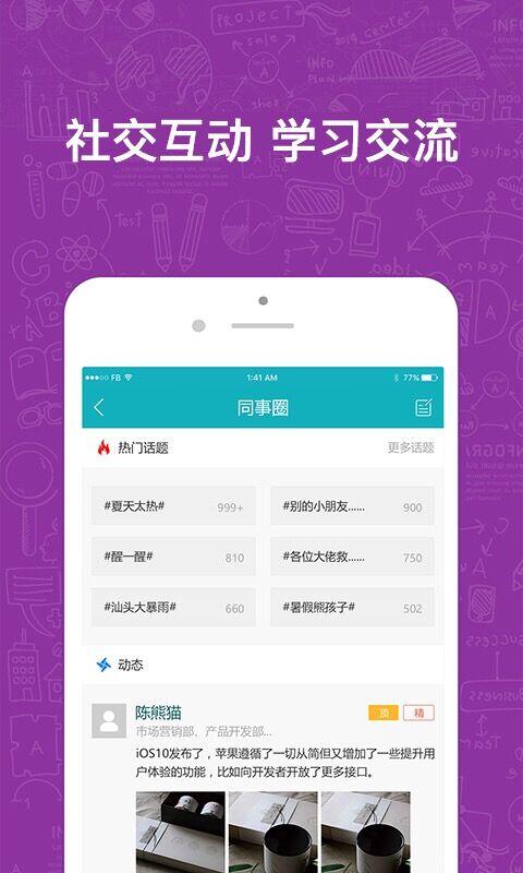 英盛企业版app图1