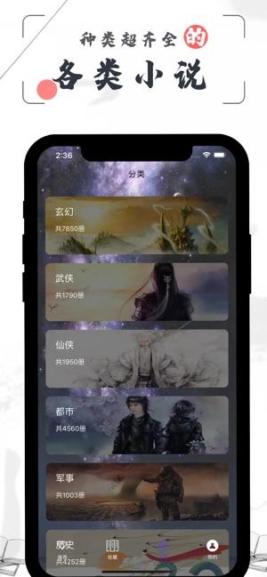 苍岚读书app图3
