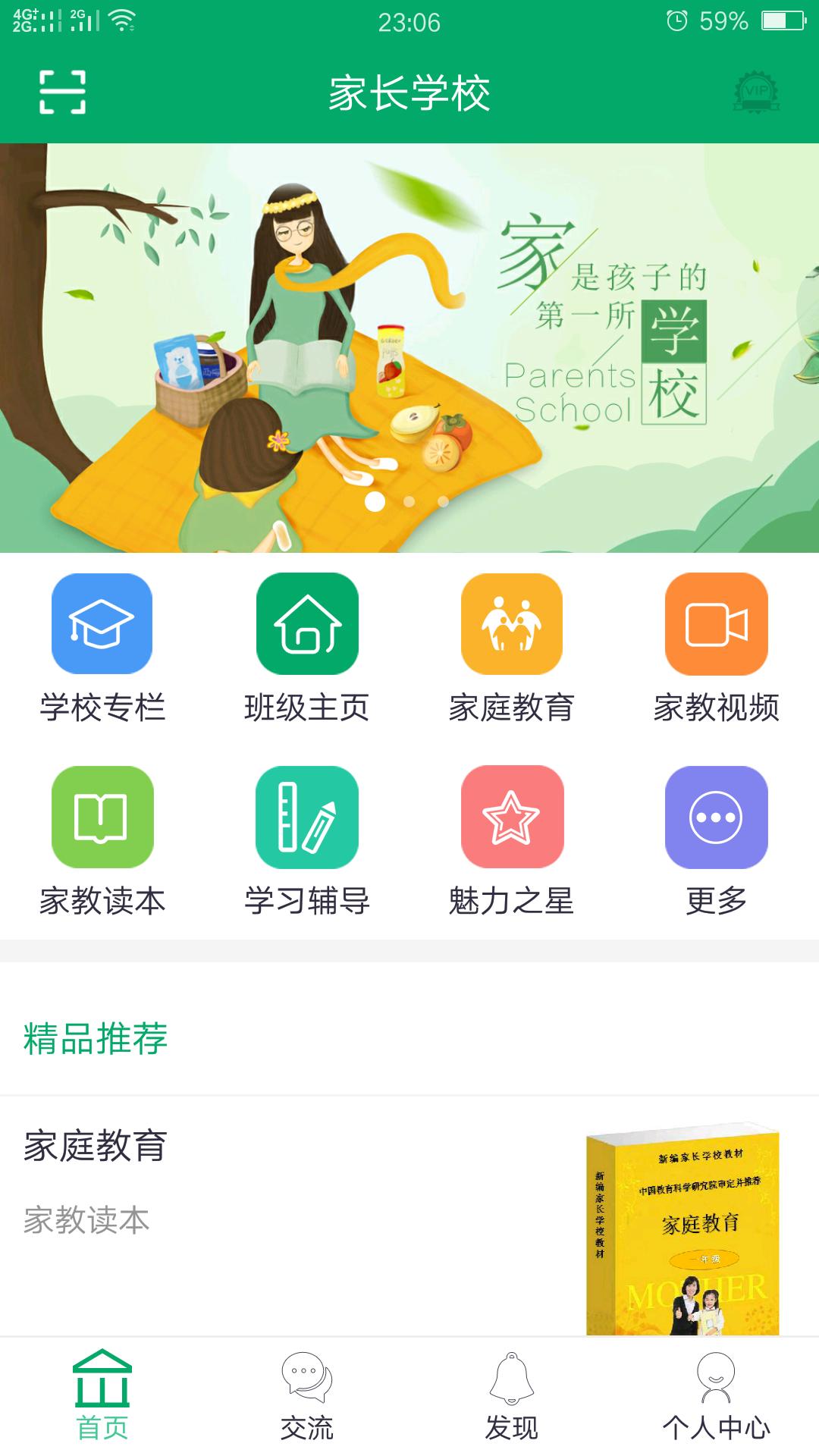家长学校app图1