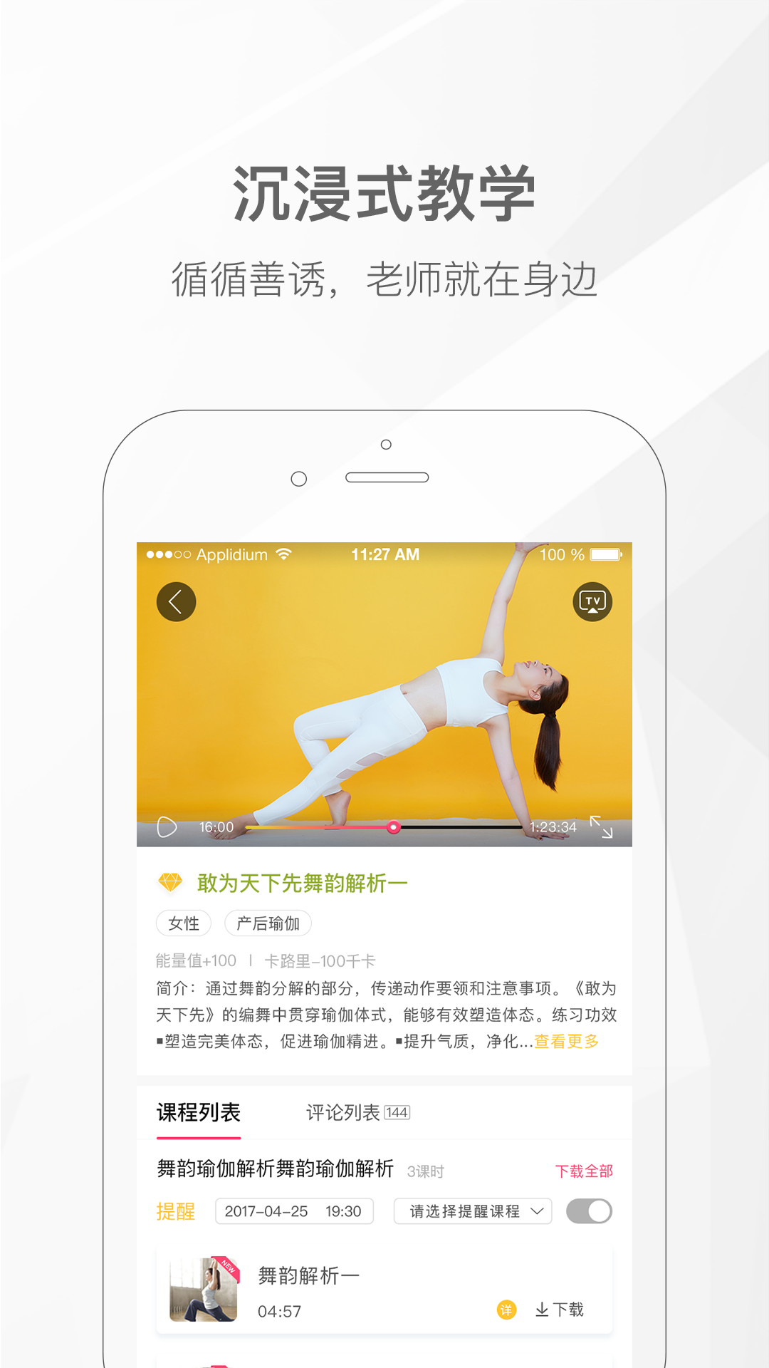 我家瑜伽app图3