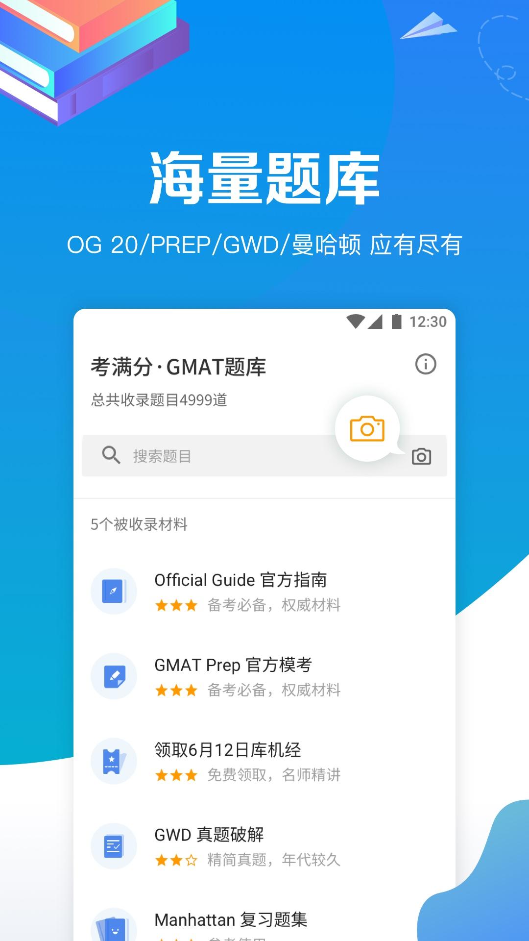 GMAT考满分app图2