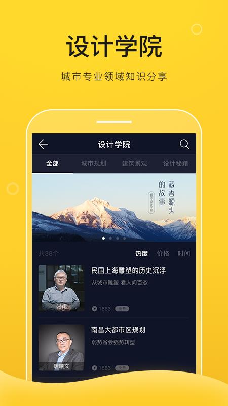 城客app图1