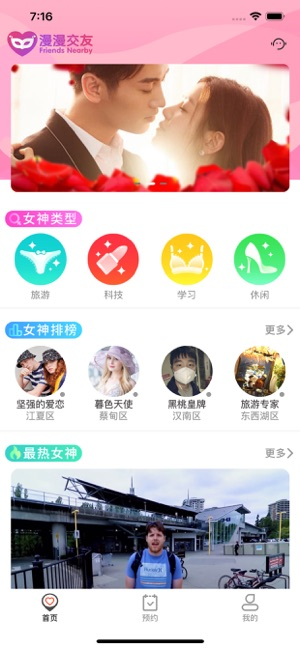 漫漫交友app图3