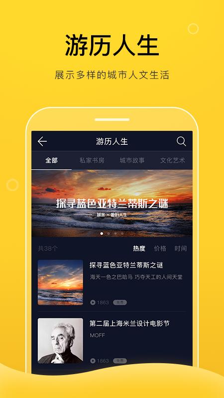 城客app图2