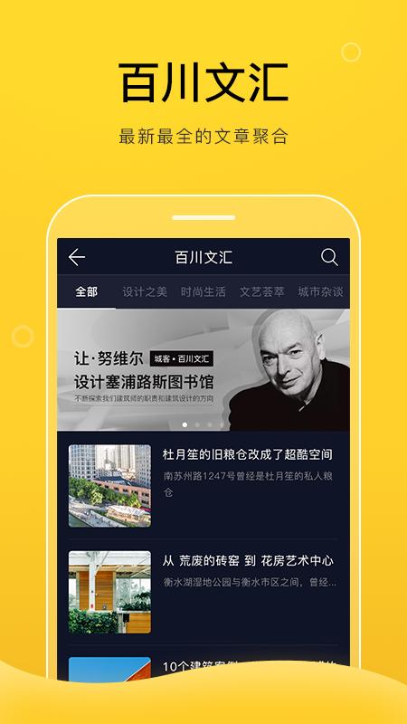 城客app图3