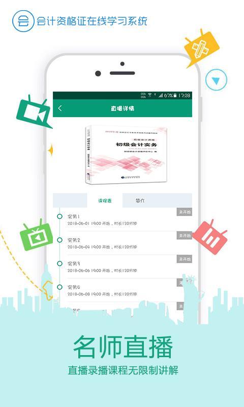 在线学会计证app图1