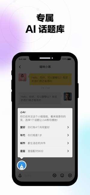 玩巴交友app图3