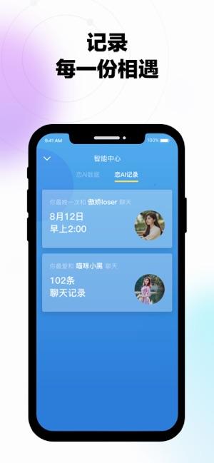 玩巴交友app图4