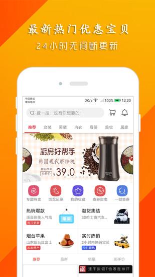 爱查优惠app图2