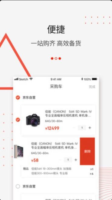 京东万商app图4