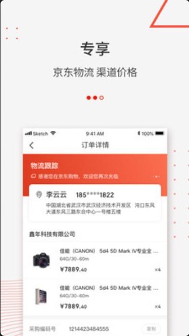 京东万商app图1