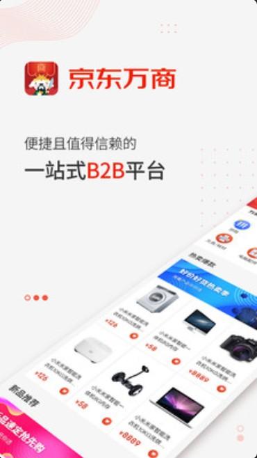 京东万商app图2