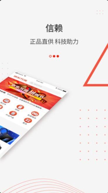 京东万商app图3