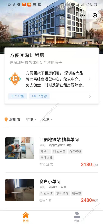 方便团深圳租房小程序截图
