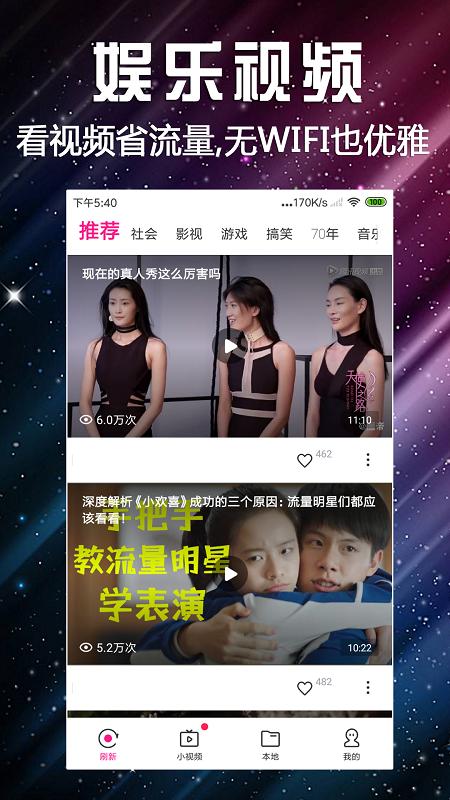 娱乐视频app图1