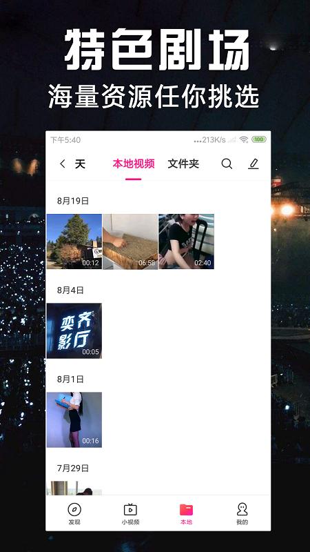 娱乐视频app图3
