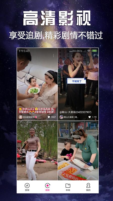 娱乐视频app图2