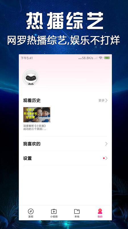 娱乐视频app图4