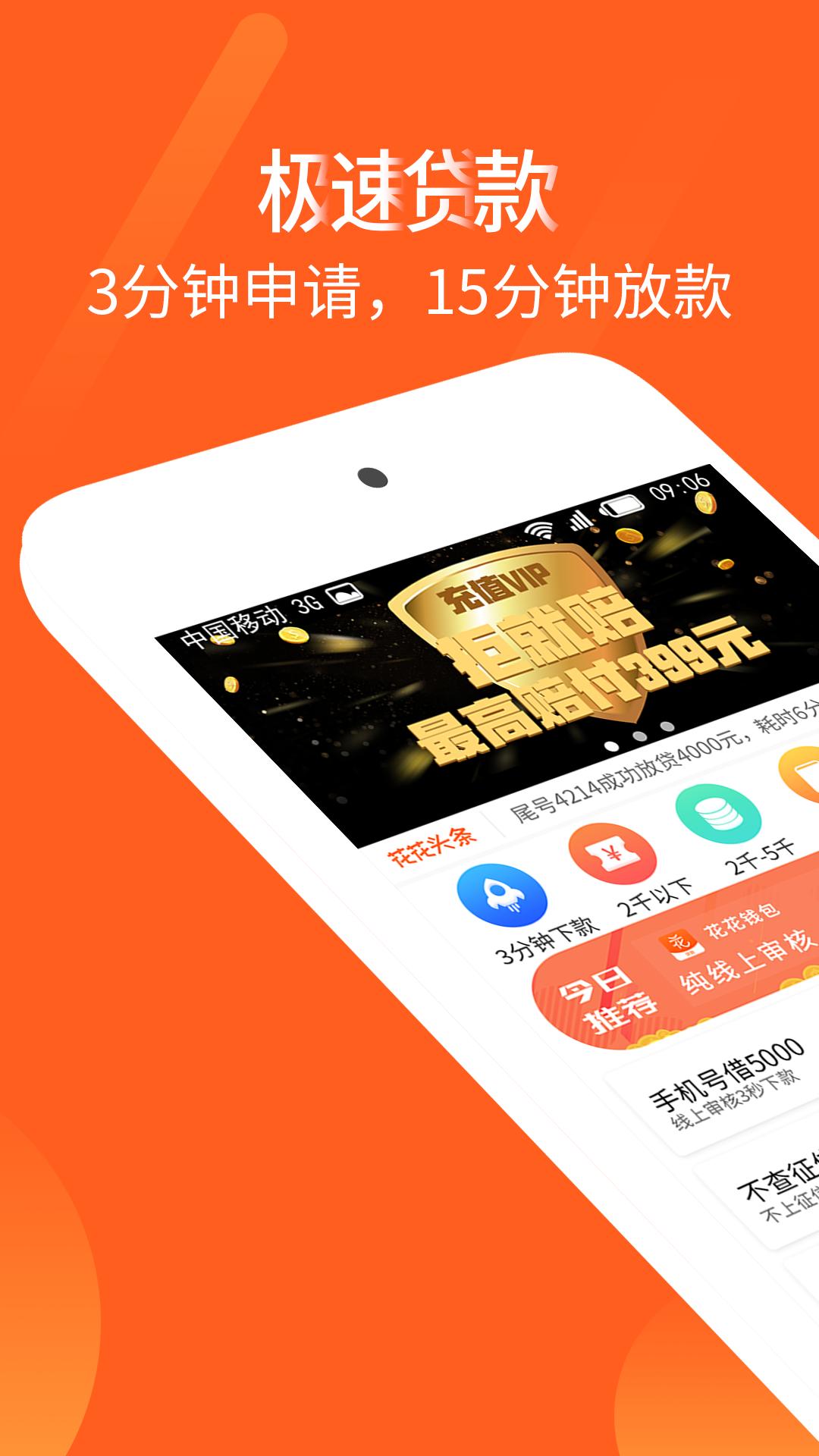 贷个钱吧app图1