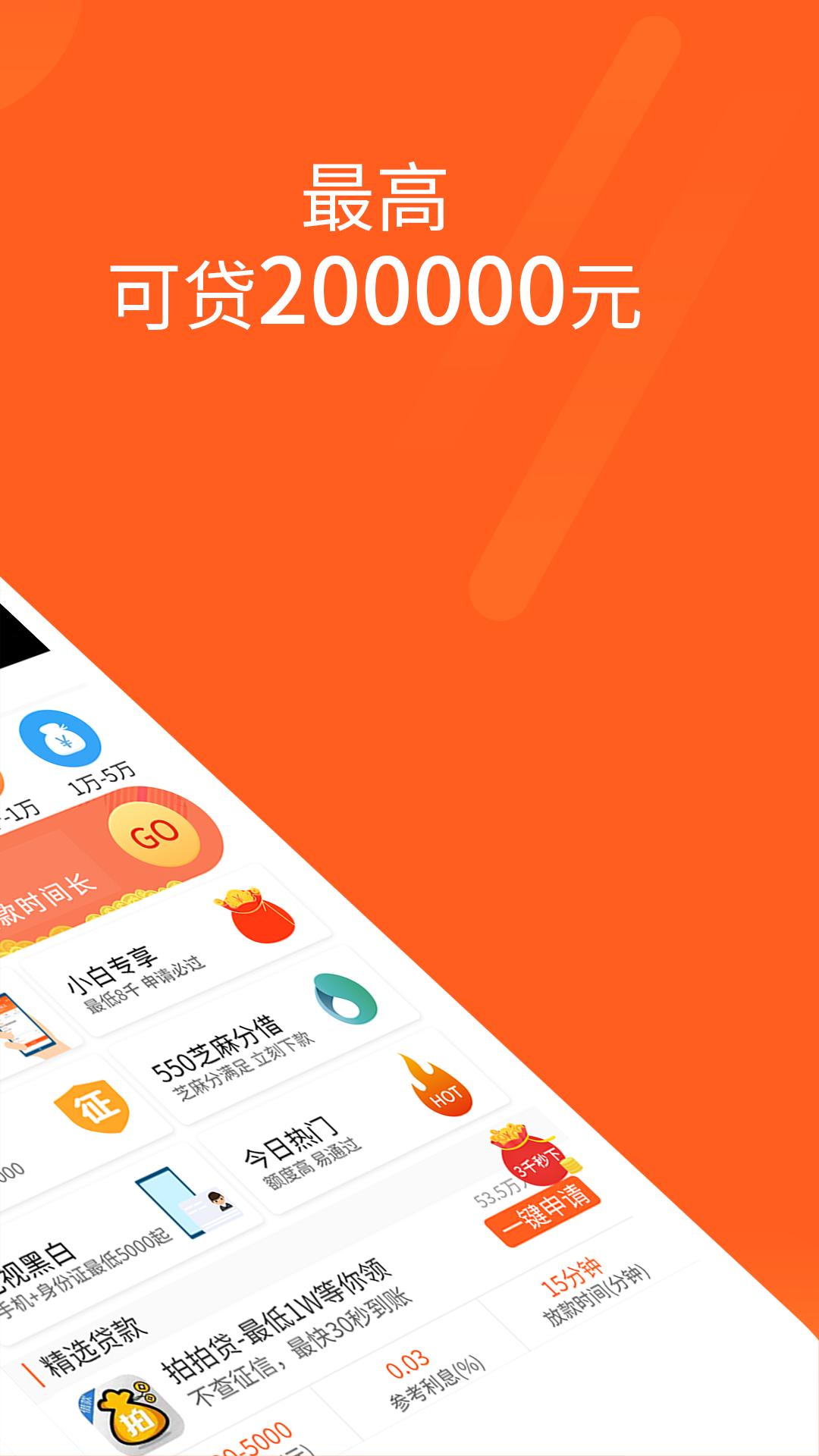贷个钱吧app图2