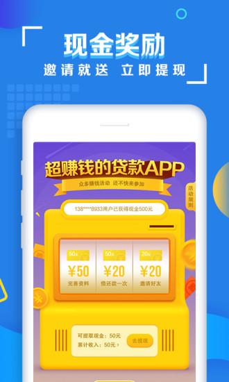 冰冰快借app图3