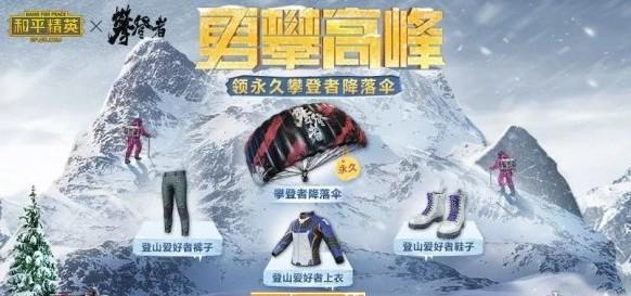 和平精英攀登高峰活動介紹 攀登高峰活動玩法介紹[多圖]圖片1