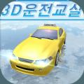 3D驾驶课程安卓版
