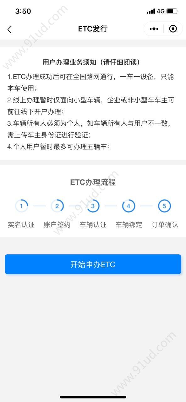 中國ETC服務小程序截圖