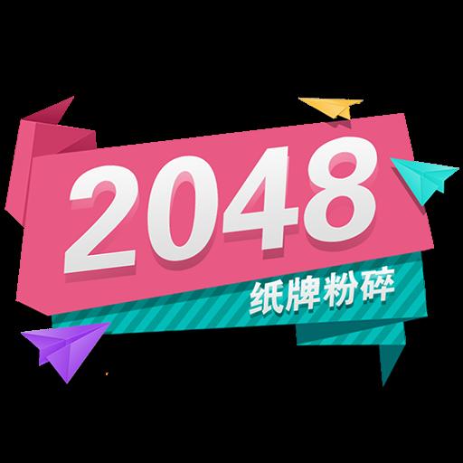 2048纸牌粉碎