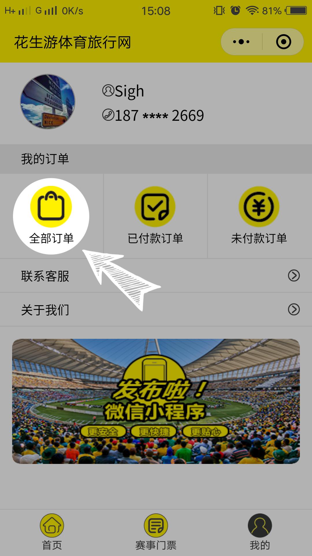 花生游体育旅行网小程序截图